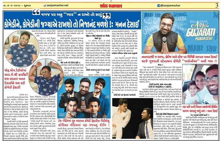Forgot to share this amazing article covered by Sanj Samachar Rajkot. I had no idea that my interview was going on and it was a casual conversation I was having with the editor Karan Shah! What a delightful candid write up. Loved every bit of it.  #MananDesai #Candid #Interview #Journey #Story
