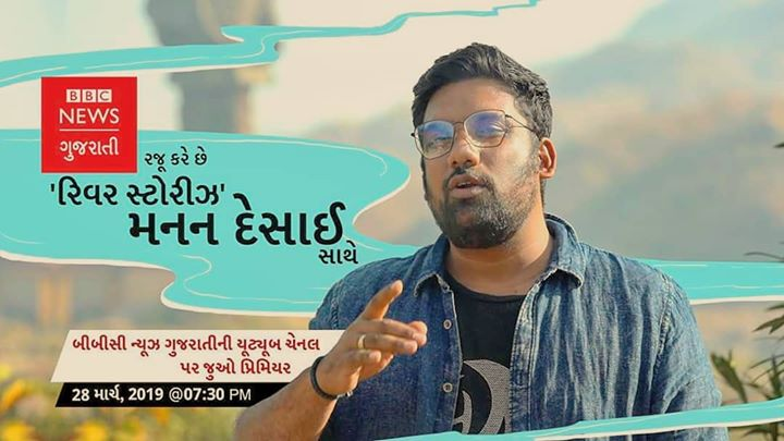 Tomorrow. #BBCGujarati #RiverStories
