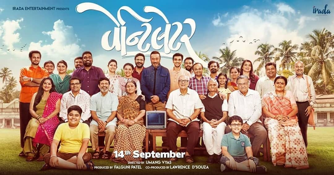 My New Family. Don't miss us in theaters next month.  #ventilator #gujaratimovie #14thSeptember